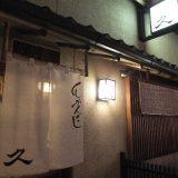 今回ご紹介させて頂く、串かんざし-久さんは、京都先斗町にある
