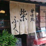 こちらは名古屋で頂いたかき氷♫